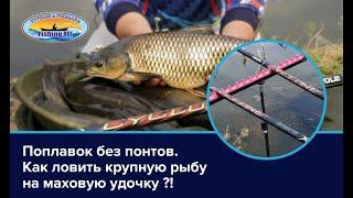 Рыбалка маховую удочку