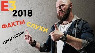 Е3 2018: прогнозы Алексея Макаренкова о выставке