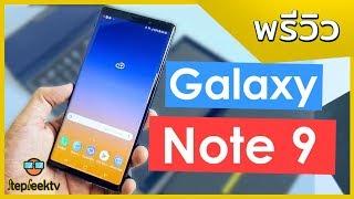 พรีวิว Samsung Galaxy Note 9 อย่างละเอียด สอนใช้งานปากกา S-Pen รุ่นใหม่