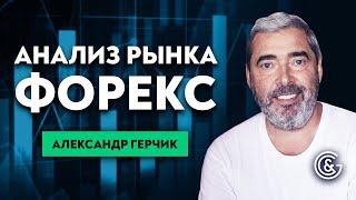 🔴 Технический анализ рынка Форекс 13.05.2019 + Bitcoin ➤➤ Прямой эфир с Александром Герчиком