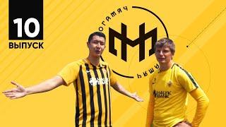 НогаМяч #10 | Аршавин о Венгере | Артур vs Аршавин