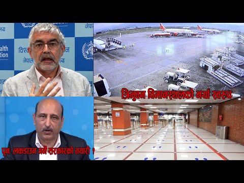 त्रिभुवन विमानस्थलको नयाँ स्वरुप, पुनः लकडाउन गर्ने सरकारको तयारी