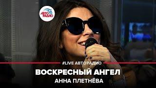 Анна Плетнёва - Воскресный Ангел (#LIVE Авторадио)