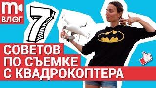 7 ВАЖНЕЙШИХ ПРАВИЛ съёмки видео с квадрокоптера