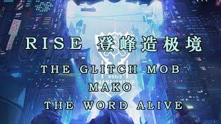The Glitch Mob _ Mako _ The Word Alive - RISE 登峰造极境【動態歌詞【高音質】