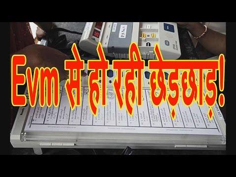 बड़ा खुलासा: BJP कर रही EVM मशीनों से छेड़छाड़ !