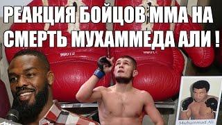 РЕАКЦИЯ БОЙЦОВ UFC и МАЙК ТАЙСОНА НА СМЕРТЬ МУХАММЕДА АЛИ !