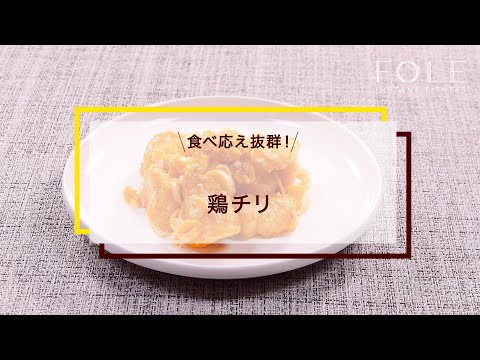 【高タンパク】鶏チリのレシピ