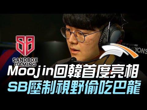 SBG vs HLE Moojin回韓首度亮相 SBG壓制視野偷吃巴龍!Game 2