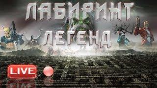 Лабиринт Легенд | |Marvel Contest of Champions| Марвел Битва Чемпионов labyrinth of legends