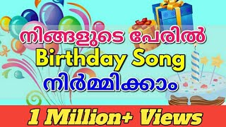 നിങ്ങളുടെ പേരിൽ Birthday പാട്ട് എങ്ങനെ നിർമ്മിക്കാം | Make Birthday Songs of Your Name