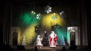 Каникулы Снегурочки, или Новый год в опасности!