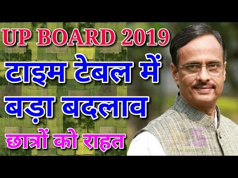 UP Board Big Changes 2019   Exam Date Sheet, Scheme, time table Class 10th & 12th Latest News Today