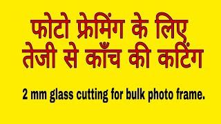 2mm Glass cutting for  bulk photo framing.