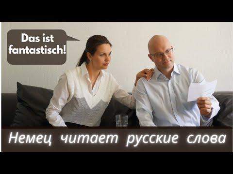 Немец читает русские слова. Пополни свой немецкий словарный запас с нами