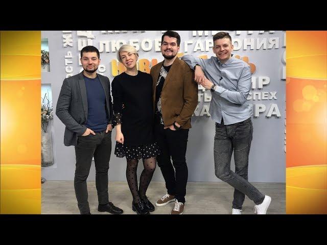 Гости программы «Новый день» Игорь и Екатерина Антоновы
