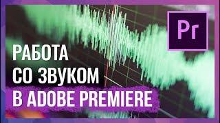 Работа со Звуком и Аудио Дорожками в Adobe Premiere Pro CC 2017/2018