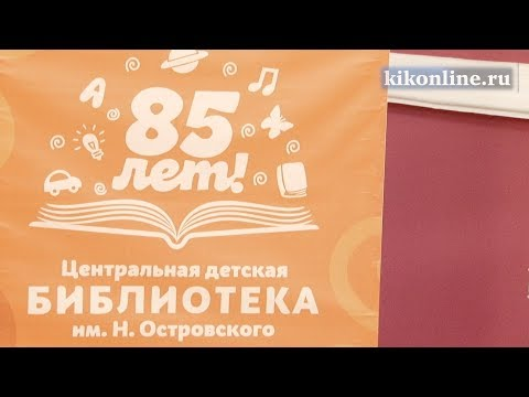 85-летие библиотеки им.Н.Островского