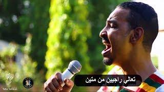طه سليمان - كلمة - 2019 / Taha Suliman - Kelma