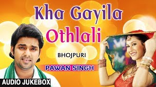 Kha Gayila Othlali Old Bhojpuri Lokgeet Audio Songs Jukebox Singer