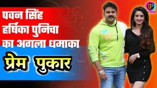 Prem Pukar Bhojpuri Movie Pawan Singh Bhojpuri Film Prem Pukar