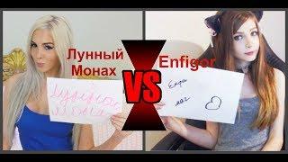 Enfigor vs Лунный монах | 2в1 | Эшелон @ Стримснайп