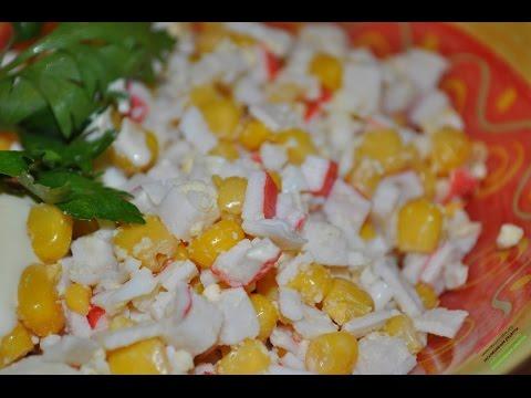Рецепт крабового салата .Салат из Крабовых палочек с рисом.Классический крабовый салат с рисом