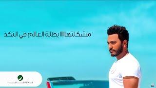 Tamer Hosny ... Batelet El Aalam Fel Nakad - Lyrics | تامر حسني ... بطلة العالم في النكد - بالكلمات تحميل MP3
