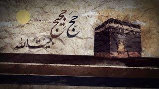 وائل جسار - حج حجيج | Wael Jassar - Hag Hegeg تحميل MP3