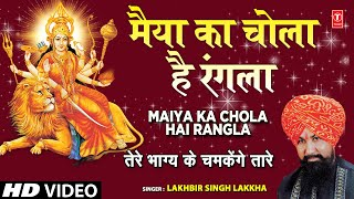 Maiya Ka Chola Hai Rangla By Lakhbir Singh Lakkha [Full Song] - Tere Bhagya Ke Chamkenge Taare - Download this Video in MP3, M4A, WEBM, MP4, 3GP