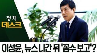 윤석열에겐 하루 늦게…뉴스 나간 뒤 '꼼수 보고'? | 정치데스크