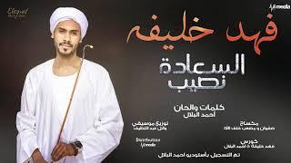 فهد خليفة - السعادة نصيب || New 2018 || اغاني سودانية 2018 تحميل MP3
