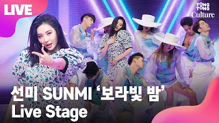 [LIVE] 선미 SUNMI '보라빛 밤' (pporappippam) Showcase Stage 쇼케이스 무대 [통통TV]