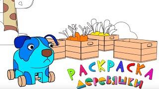 Раскраска Деревяшки - Урожай - Учим цвета - мультик для детей - Серия 14