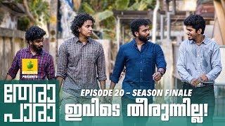 Thera Para | Season 01 Episode 20 | ഇവിടെ തീരുന്നില്ല | Mini Web Series