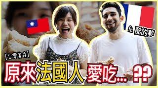 原來法國人都愛吃這些台北小吃?!【1000元挑戰】 ft.酷 TOP 5 MUST-EAT TAIWANESE FOODS FOR A FRENCH GUY WennnTV 溫蒂頻道