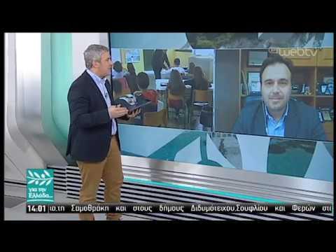 Τρίκαλα: Το βιολογικό πρωινό στα σχολικά γεύματα στην πόλη που έκοψε το τσιγάρο | 25/02/19 | ΕΡΤ