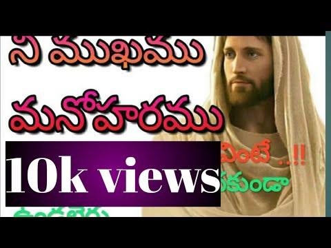 Christian Songs Lyrics – in Telugu, Tamil, Malayalam, Hindi