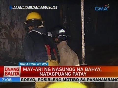 [GMA]  UB: May-ari ng nasunog na bahay, natagpuang patay