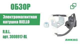 Электромагнитная катушка RIELLO R.B.L. арт. 3008917-RL
