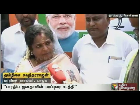 BJPs-election-manifesto-will-only-have-welfare-schemes-possible-in-TN-Tamilisai