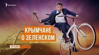 Клоун или президент? Кто за Зеленского в Крыму | Крым.Реалии ТВ