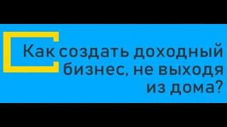 """Обзор курса Игоря Пахомова по заработку на товарном бизнесе """"Вершина"""""""