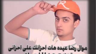 موال رضا عبده هات احزانك على احزانى توزيع عز الماجيك