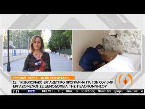 Πρωτοπορία με εκπαίδευση για τον COVID-19 στους ξενοδοχοϋπαλλήλους | 22/06/2020 | ΕΡΤ