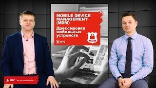 Бизнес-клуб МТС. Live   Mobile Device Management(MDM). Дрессировка мобильных устройств