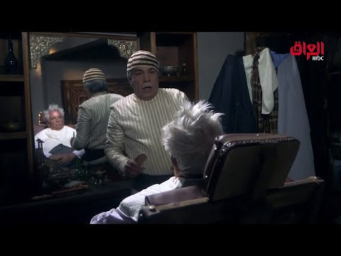 شاهد بالفيديو.. خاتون 2 | لقطة كوميدية.. عندما يتحول الحلاق إلى طبيب ثرثار