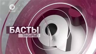 Басты тақырып - Жаңа Салық кодексі (05.01.2018)