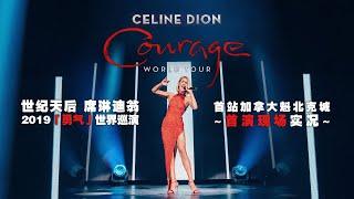 Celine Dion I'm Alive (Sep 18, 2019)
