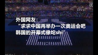 Download Video 外国人看北京2008奥运会什么感受? MP3 3GP MP4